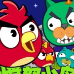 Angry Birds — 3